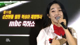 제15회 순천월등 복숭아 체험행사 MBC축하쇼(2018.08.11) 다시보기