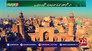 92 Ka Pakistan - 29 January 2018 - 92NewsHDPlus