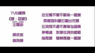 [完整版+下載Link] 鄭欣宜 - 擁抱愛 (劇集《愛.回家》主題曲)