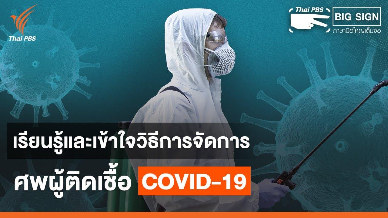 7 วิธีการจัดการศพของผู้ติดเชื้อโควิด-19