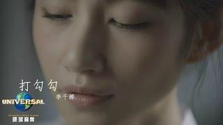 李千娜 Nana Lee - 打勾勾(Official MV 官方完整版 「迷徒Chloe」主題曲 )