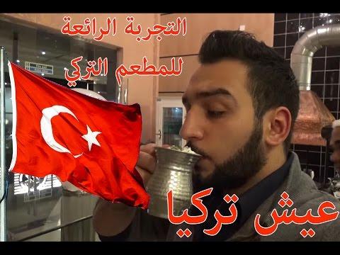 تجربة و جولة في المطعم التركي الأصلي | Guzel 2