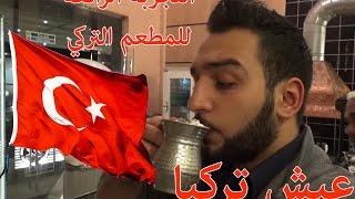 تجربة و جولة في المطعم التركي الأصلي   Guzel 2