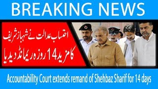Accountability Court extends remand of Shehbaz Sharif for 14 days | 16 Oct 2018 | 92NewsHD