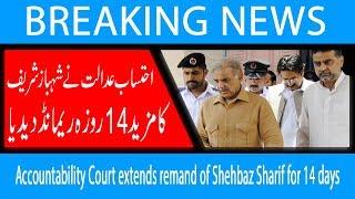 Accountability Court extends remand of Shehbaz Sharif for 14 days | 16 Oct 2018 | 92NewsHD