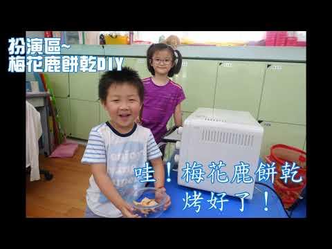 扮演區~梅花鹿餅乾及黑糖糕DIY - YouTube