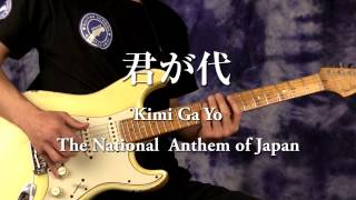 君が代(Kimi Ga Yo/The National Anthem of Japan)