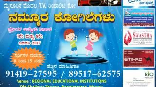 chamundi tv MUSIC TV REALITY SHOW