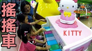 HELLO KITTY鋼琴搖搖車 可以兩個人玩 按鍵發光遊戲玩具 Sunny Yummy running toys 跟玩具開箱