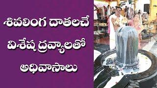 శివలింగ దాతలచే  విశేష అధివాసాలు||Adhivasalu by Devotees|| Siddhaguru