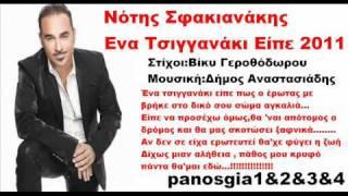 Νότης Σφακιανάκης Ενα Τσιγγανάκι Είπε 2011 Song-Τραγούδι