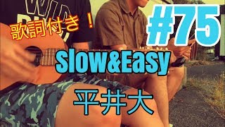 [激ウマな友達]#75 Slow&Easy 平井大(歌詞付き)
