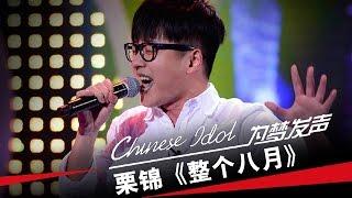 栗锦《整个八月》-中国梦之声第二季第2期Chinese Idol