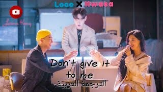 로꼬 (Loco), 화사 (Hwasa) - 주지마 (Don't give it to me) Arabic Sub