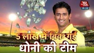 Run Jama De: Chennai Super Kings Worth Rs 5 lakh Only