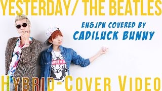 [Hybrid Cover]02-Yesterday / The Beatles [English&Japanese cover]