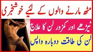Musht Zani ka ilaj in urdu - Nafs ka dheela pan or Lun ko Lamba or mota Karne ka Tarika in Urdu