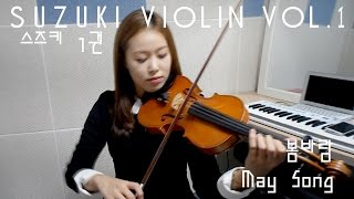 May Song  violin solo_Suzuki violin Vol.1