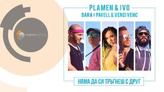 Plamen & Ivo feat. DARA, Pavell & Venci Venc'- Nyama da si tragnesh s drug (Official Video)