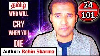 நாள் #24 Who will CRY when you DIE   Robin Sharma Tamil Books
