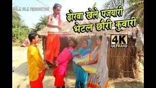 #sawan#ढोरबा खेले पजयारी भेटल छौरी कुवारी#Maithili comedy new#मैथिली कॉमेडी#dhorba#