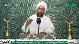 بث مباشر لخطبة الجمعة | بعد ان قال لا إله إلا الله | الشيخ د. عبدالحي يوسف