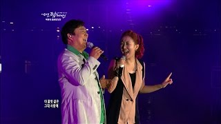 남진&장윤정 - 당신이 좋아_EXPO POP Festival(1부)#9