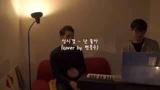 성시경 - 난 좋아 (cover by. 변흥수)
