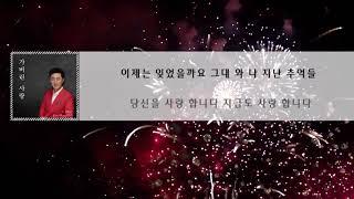 2018 최신곡) 가수 이훈 - 가버린사랑
