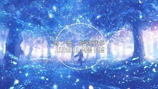[우타이테]월피스카터 - 시간의 비, 최종전쟁(時ノ雨、最終戦争)