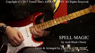 Acid Black Cherry -SPELL MAGIC- [COVER ARRANGE] by Abe yutaro「ASTRAL WIND」(阿部雄太郎)