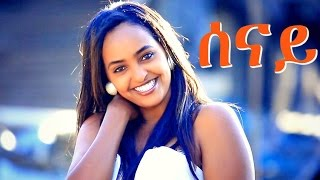Selamawit Yohannes - Senay | ሰናይ - New Ethiopian Music (Official Video)