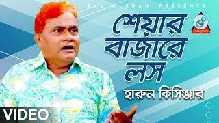 Harun Kisinjar - Share Bazare Loss | শেয়ার বাজারে লস | Bangla Koutuk 2018 | Sangeeta