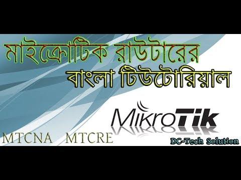 Download thumbnail for MikroTik Tutorial in Bangla (MTCNA
