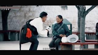 Lhasa Dreame  ; ལྷ་སའི་སྒྲོན་མེ་སྨྱན་སྦྱོར། ཞེ་ས། 2018