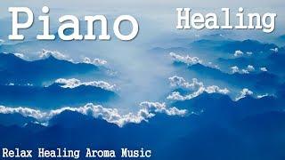 Piano Healing Relaxation Music 癒しのリラックス ピアノ Vol.10 ヒーリング音楽 睡眠用 BGM ヨガ yoga 作業用 勉強用 Relax Music