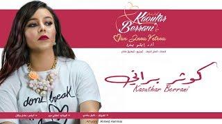 Kaoutar Berrani - Mawjou3 Galbi (Cover)   (كوثر براني - موجوع قلبي (باللغة الأمازيغية