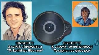 Cinquetti & L. Jordanelli - To koritsi tou filou mou (Roberto Carlos - La enamorada de un amigo mio)