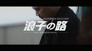 RPG ft. 阿斌(茄子蛋)- 浪子的路 Official Music Video