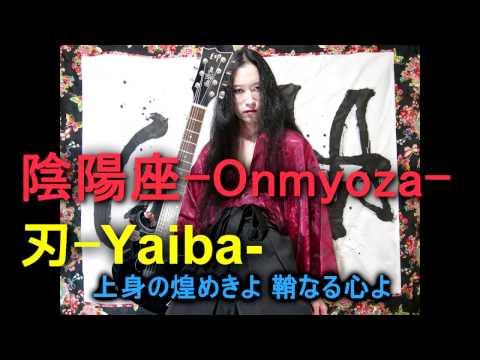 Yaiba de Onmyouza Letra y Video