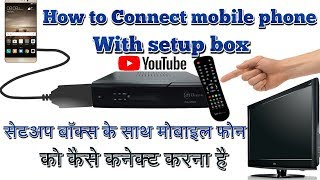 How to connect any set top box to Android mobile in Hindi SITI cable setup box