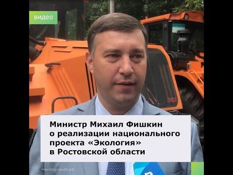Глава минприроды области Михаил Фишкин о реализации национального проекта