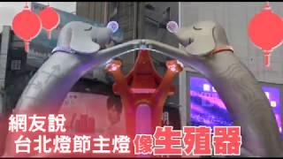 網友說燈節主燈像生殖器 柯P想再看一遍 | 台灣蘋果日報