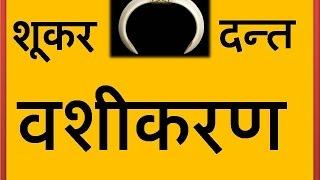 Shukar Dant Vashikaran Mantra On Holi - Maha Vashikaran
