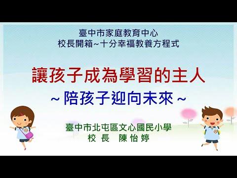 讓孩子成為學習的主人~陪孩子迎向未來(文心國小線上親職教育講座) - YouTube