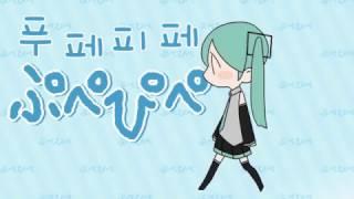 귀여운 노래 찾으시나요? - 【히이나】 푸페피페 (Kor subtitles) (【柊南】 ぷぺぴぺ )