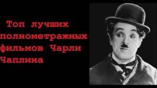 топ-5 лучших фильмов Чаплина