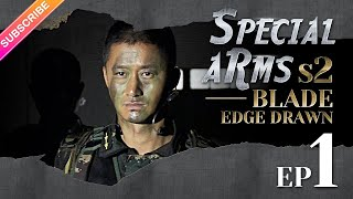 【ENG SUB】Special Arms S2—Blade Edge Drawn EP01   Wu Jing, Joe Xu   Fresh Drama