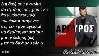 Στη δική μου αγκαλιά - Κωνσταντίνος Αργυρός (Lyrics Video) NEW CD 2016 [HD]
