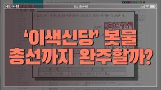 [248회]'이색신당' 봇물..총선까지 완주할까?   복지 사각지대 '여전'   소한..추위 대신 '역대급 겨울비'   민간체육회장 시대 출발   뉴스큐레이션 다시보기